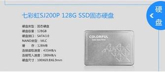 存储方面,采用了七彩虹SJ200P
