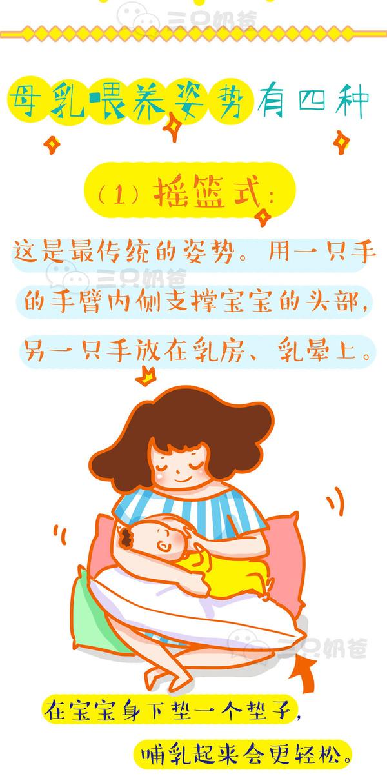 【奶爸漫画】漫画的正确姿势臭母乳鞋图片