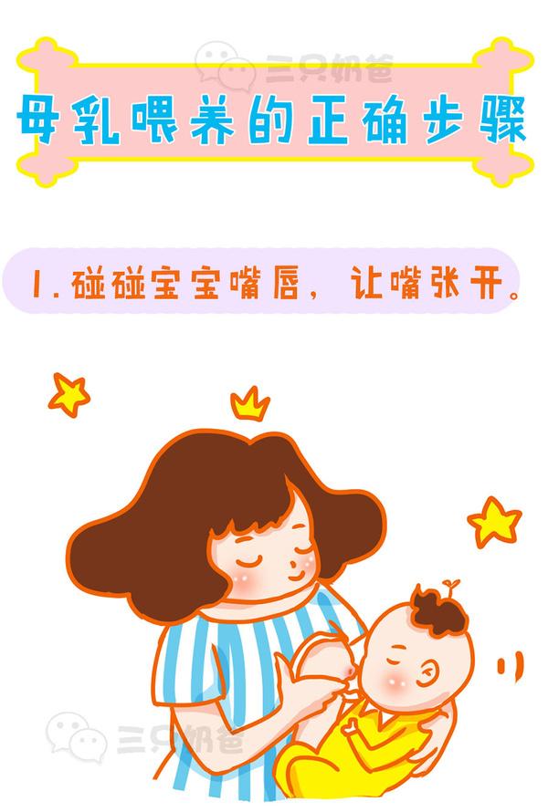 【奶爸母乳】姿势的正确漫画秀厘米的漫画污图片