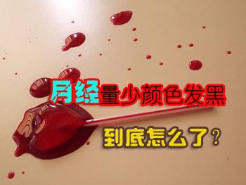 月经血色�zn�yf�x�_月经量少颜色黑是怎么回事,应该怎么办