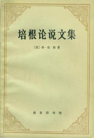 1983年第二版的《培根论说文集》,第一版出版于1950年。