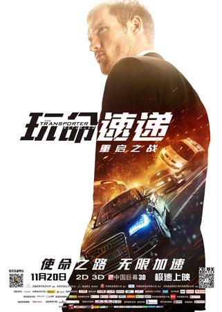 《玩命速递:重启之战》定档海报,电影将于11月20日与内地观众见面