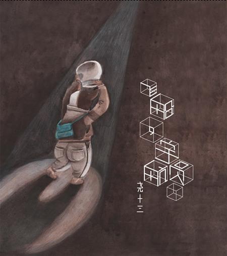 《飞船,宇航员》封面