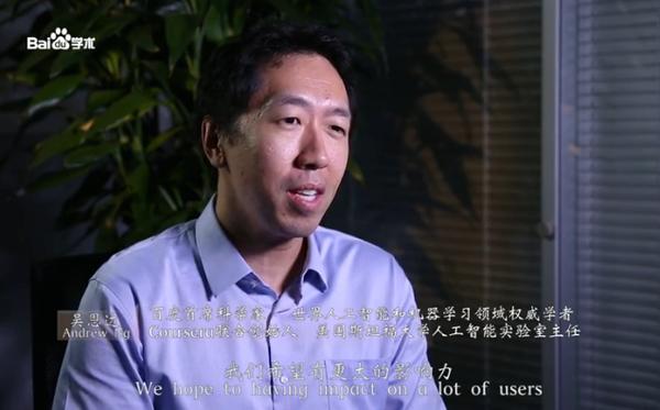 吴恩达:人工智能学术与产业融合之路