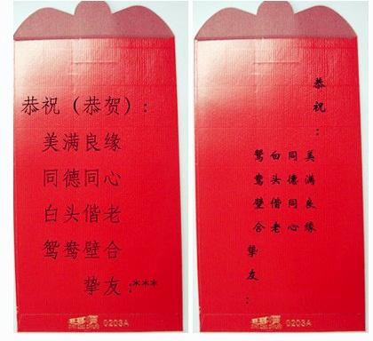 婚礼红包上的祝福语_【经验】教你怎么写好结婚红包祝福语