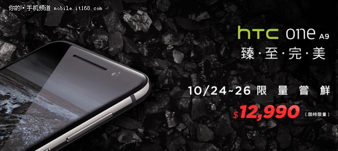 htca99拆机教程_HTC新机OneA9正式亮相成就卓越的唯一选择