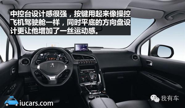 现车充足 东风标致3008最高优惠2.4万元高清图片