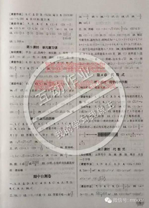 課時作業本八上數學答案江蘇版 2014最新蘇教版一年級數學上冊課時作業本