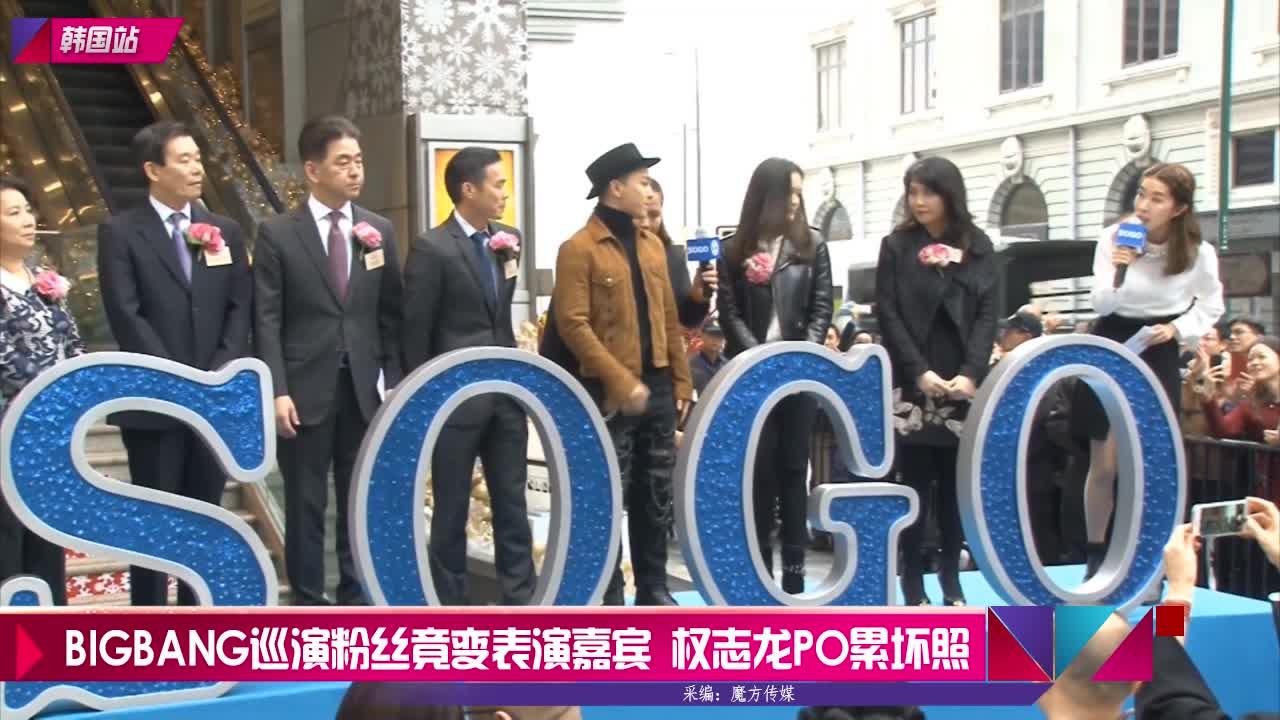 BIGBANG巡演粉丝捣乱竟变表演嘉宾 权志龙PO累坏照