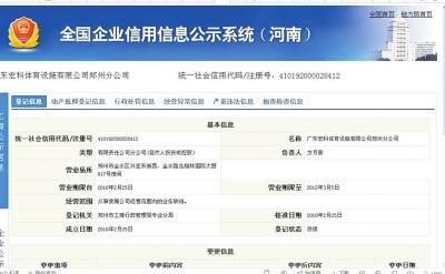记者在河南省工商局官网上查到的信息 网络截图