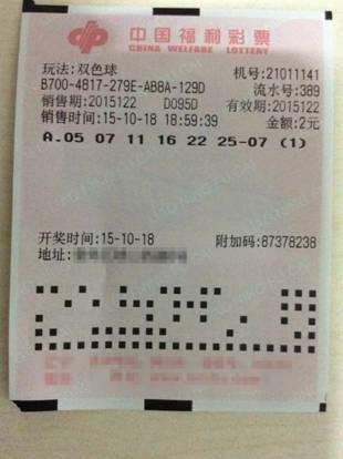 90后足不出户预约彩票到家 2元中548万大奖(图)