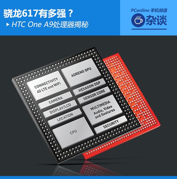 高通骁龙617处理器有多强?