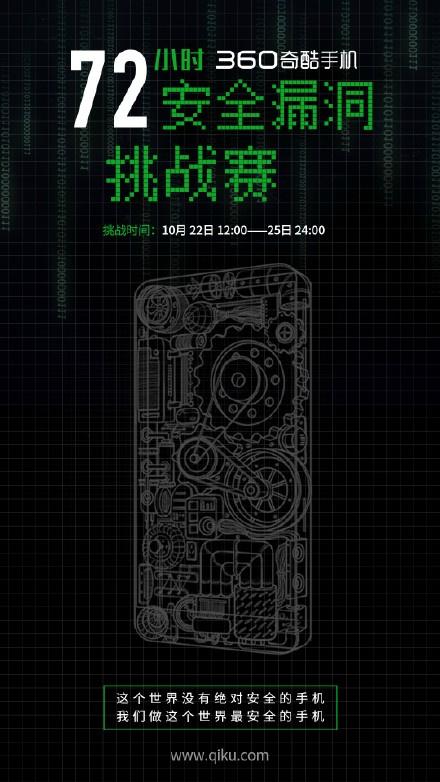 安全工程师招聘_360奇酷手机三倍薪资招聘网络安全工程师