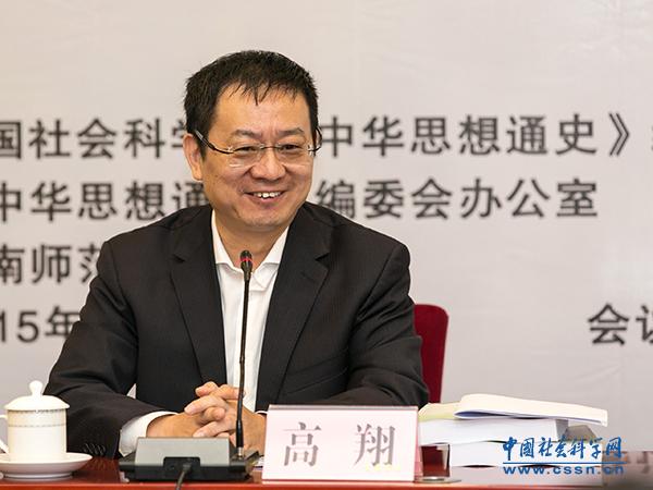中国社会科学院秘书长,党组成员,《中华思想通史》项目编委会副主任