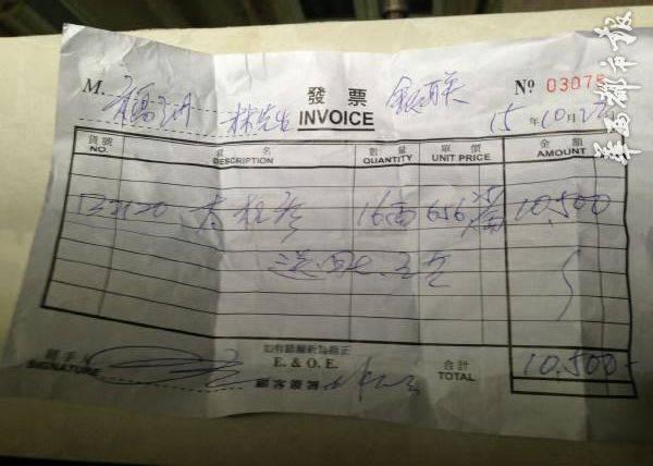 林先生在港购物小票,金额为10500港币。