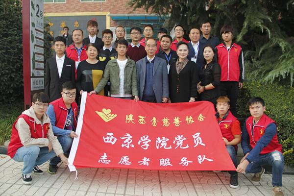 京学院举行党员志愿者服务队授旗仪式
