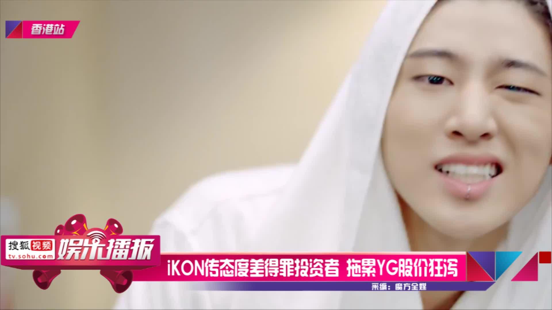 iKON传态度差得罪投资者 拖累YG股价狂泻