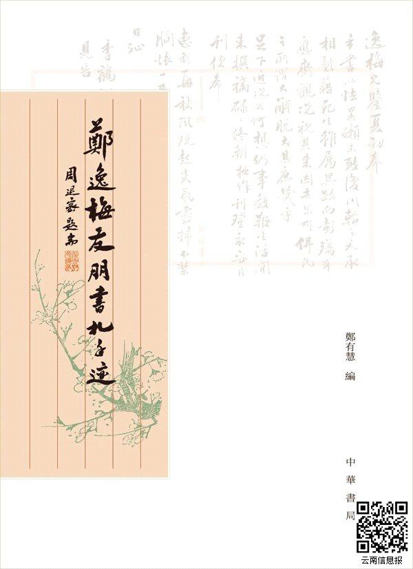 从近现代著名学者如金松岑 胡朴安到民国旧派文学家李涵...