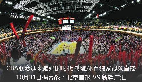 看CBA上搜狐!搜狐体育独家视频直播CBA全部比赛