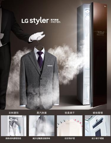 图片4:第二代LGStyler斯黛乐衣物塑形、蒸汽除菌、轻柔烘干、裤线管理四大特点