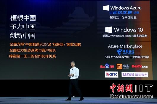 微軟公司資深副總裁、大中華區董事長兼首席執行官 賀樂賦