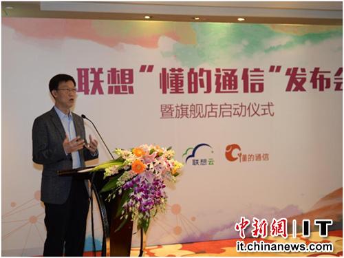 聯想集團高級副總裁,雲服務集團總裁賀志強在發佈會開場演講