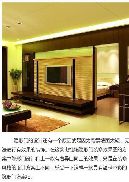 如何设计个完美的电视墙隐形门?