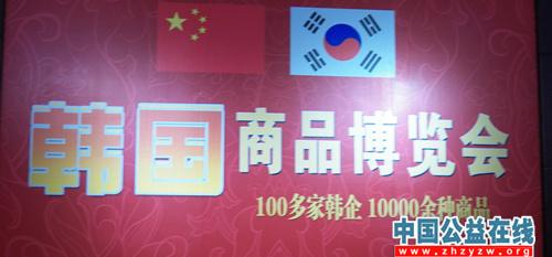 借中韩自贸协定东风,首届韩国商品博览会举办