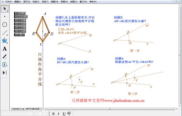 用几何画板探讨角平分线的性质