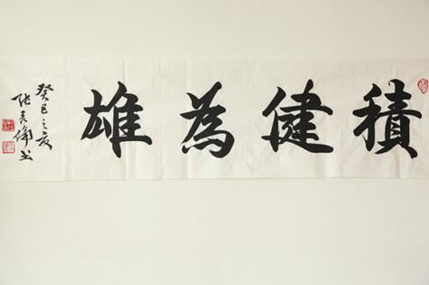 中国著名书法家张秀伦谈数十载书法创作经历图片