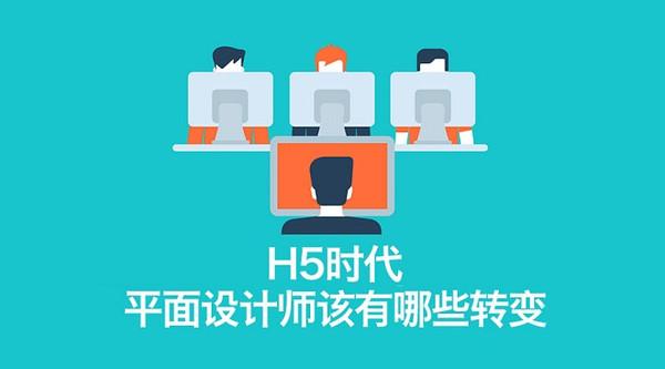 H5来临,平面设计师该有哪些转变?合肥家装设计师论坛图片