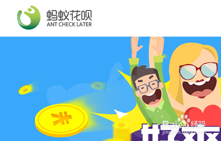 蚂蚁花呗扩容备战双十一,每秒可支撑4万笔交易(图)