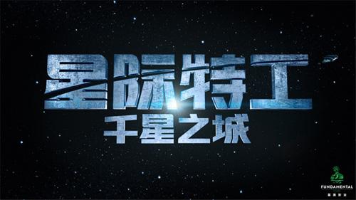 《星际特工:千星之城》预计2017年与观众见面