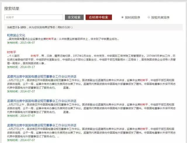 """政知圈:被免职的""""失踪""""巡视组副组长时希平"""