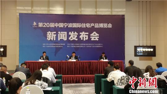 图为第二十届中国宁波国际住宅产品博览会新闻发布会 李佳赟 摄
