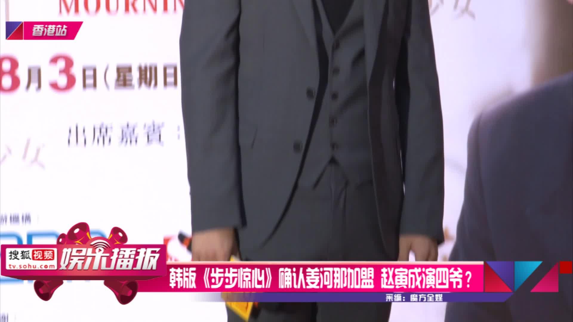 韩版《步步惊心》确认姜河那加盟 赵寅成演四爷?