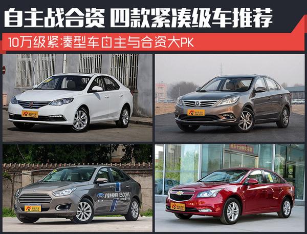 四款10万级紧凑型轿车推荐高清图片