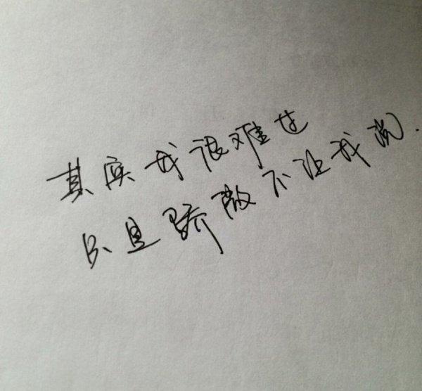 手写文字图片 累了就睡觉,醒了就微笑,生活怎么