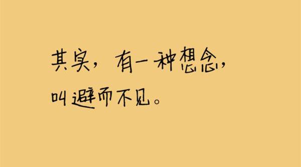 手写文字图片:累了就睡觉,醒了就微笑,生活怎么