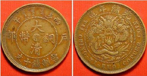 大清铜币的价格