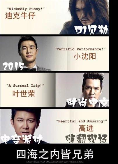 华语流行音乐鬼才金牌制作人高进 继2009【我的好兄弟】 《四海》高进