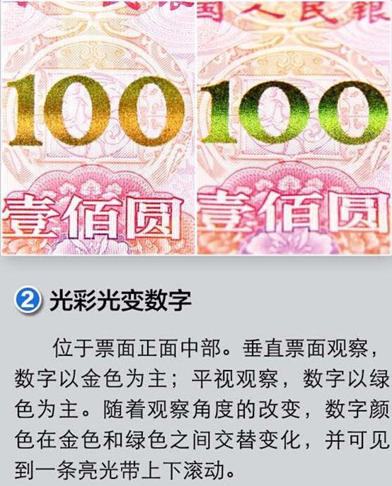 新版第五套100元人民币防伪标识之人像水印