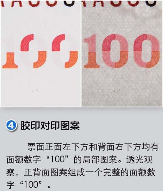 新版第五套100元人民币防伪标识之横扫双号码