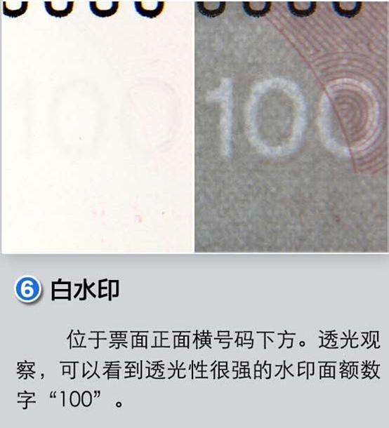 新版第五套100元人民币防伪标识之雕刻凹印