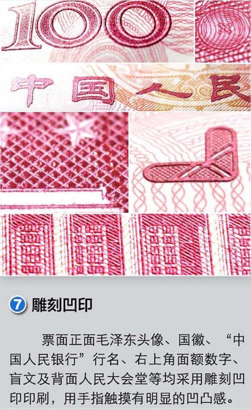 15年新版人民币100元纸币,防伪识别快来普及下