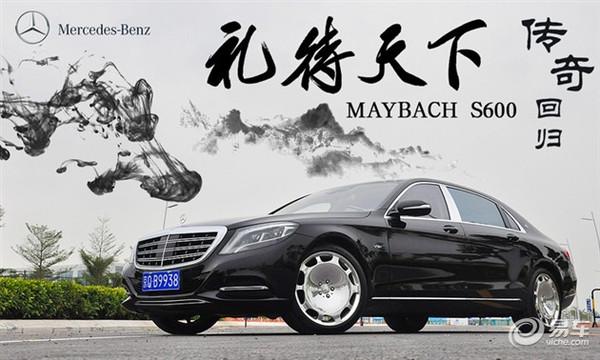 北京迈巴赫授权4S店2016款S400 S500 S600现车