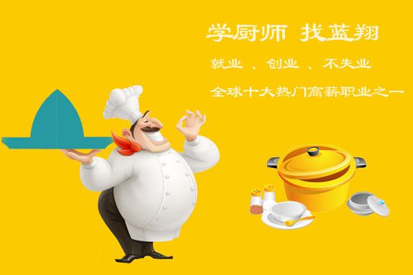 来山东蓝翔学厨师,创业就业皆轻松图片