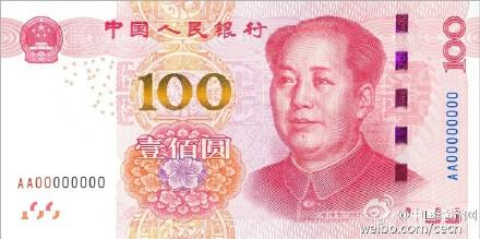 新版百元纸币正面