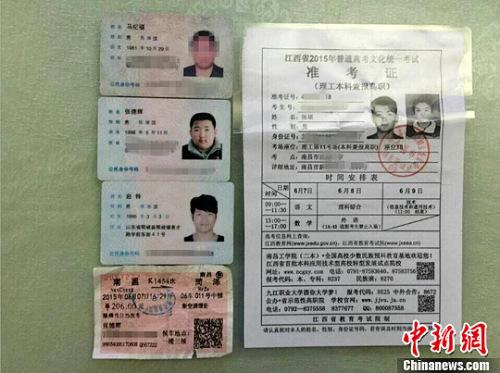 """2015年6月""""南昌高考替考案""""的一名嫌犯在列车上被铁路警方抓获。图为铁路警方查获的三张身份证、一张由他人身份证购买的车票和一张2015年高考准考证。赣州铁路公安处 供图"""