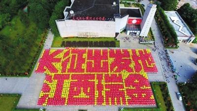 """2015年9月7日,在江西瑞金,由2880名中学生手持红黄雨伞拼成""""长征出发地 江西瑞金""""挑战吉尼斯世界纪录成功,成为世界上最大的拼伞。"""